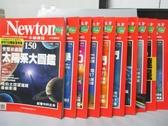 【書寶二手書T5/雜誌期刊_QDH】牛頓_150~159期間_共10本合售_太陽系大圖鑑等