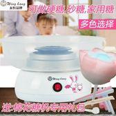 永恒家用棉花糖機器 兒童棉花糖機器電動棉花糖機