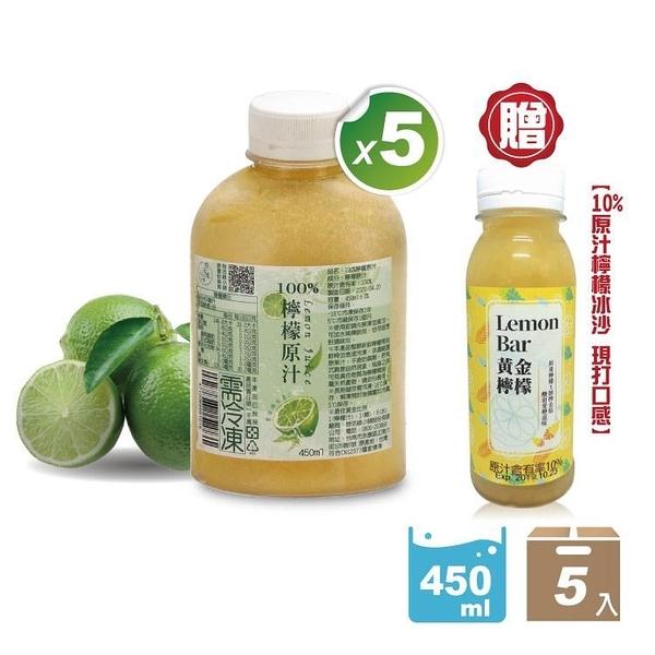 【南紡購物中心】特活綠小舖│100%檸檬汁原汁450ML*5入量販組+送黃金檸檬飲