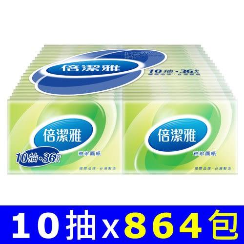 倍潔雅 袖珍包面紙 10抽x864包/箱