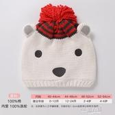 嬰兒寶寶帽子秋冬保暖針織帽兒童毛線套頭帽男童女童帽子潮 9號潮人館