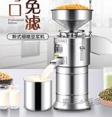 豆漿機商用早餐店用全自動豆腐腦機渣漿分離小型磨漿機家用打漿機  ATF  雙十一鉅惠