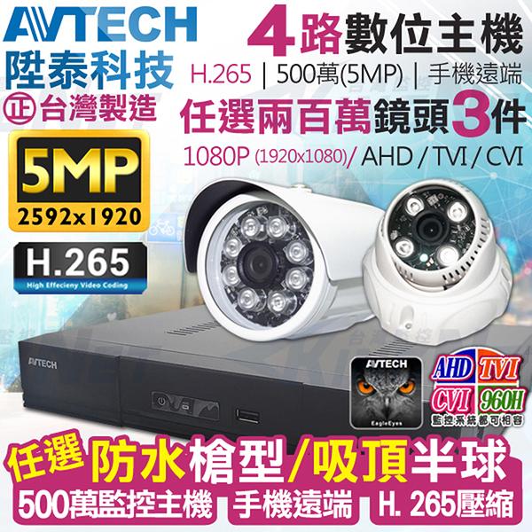 監視器攝影機 KINGNET AVTECH 4路3支監控套餐 1080P 5MP 500萬 H.265 台灣製 手機遠端 陞泰科技