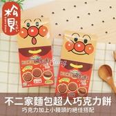 《松貝》不二家麵包超人巧克力餅34g【4902555164304】bb72