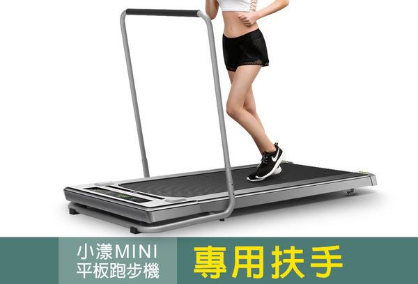 【 X-BIKE 晨昌】小漾智能型跑步機/平板跑步機 小漾 SHOWYOUNG MINI 專用扶手