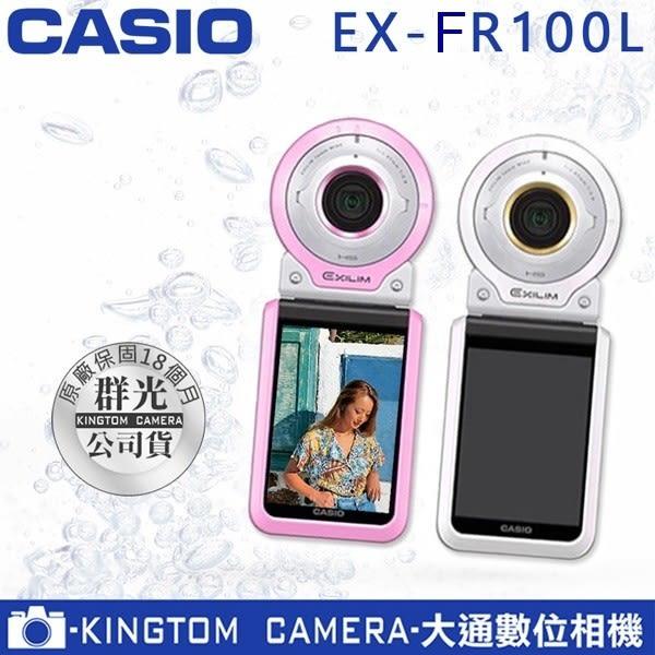 CASIO FR100L【24H快速出貨】 單機版  送原廠皮套  公司貨  運動攝影相機 24期零利率