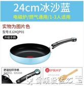 平底鍋煎鍋不粘鍋炒鍋 家用煎餅鍋電磁爐鍋具燃氣灶通適用 爾碩LX