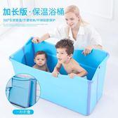 沐浴桶洗澡桶成人折疊 浴盆兒童家用 雙寶寶沐浴泡澡桶加厚可坐浴缸