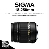 Sigma 18-250mm F3.5-6.3 Marco 公司貨 FOR Nikon 【24期0利率】 薪創