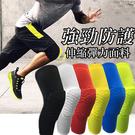 ※現貨 高彈速乾蜂窩防撞伸縮彈力運動護具 籃球加長護膝護小腿【PS61148】