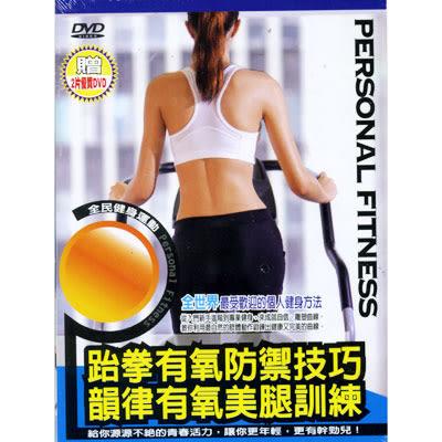 全民健身運動-跆拳有氧防禦技巧韻律有氧美腿訓練DVD 贈兩片優質DVD