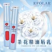 EFOLAR 依芙拉 茶花精油唇乳 6.6ml (E8181)【櫻桃飾品】【30585】