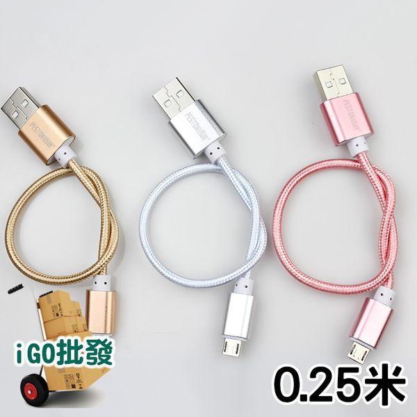 ❖限今日-超取299免運❖ 0.25m 米 合金抗氧化 尼龍編織傳輸 充電線 安卓系統 蘋果 Type-C【C0081】