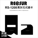 Recsur 台灣銳攝 RS-1208 黑灰花式縫卡 (磁吸式) ★可刷卡★ 改良型 縫卡 花式黑卡 不反光 薪創