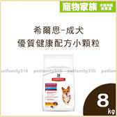 寵物家族-【買一送二好禮】希爾思成犬優質健康配方(雞肉與大麥)小顆粒8kg