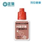 SIMBALION 雄獅SPR-32 紅色簽字筆補充水 1瓶