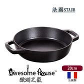 法國 staub 20cm 雙耳 鑄鐵 圓形 烤盤 平底鍋 - 黑色 #12232023