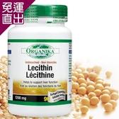 優格康Organika 大豆卵磷脂(90顆/45天份)【免運直出】