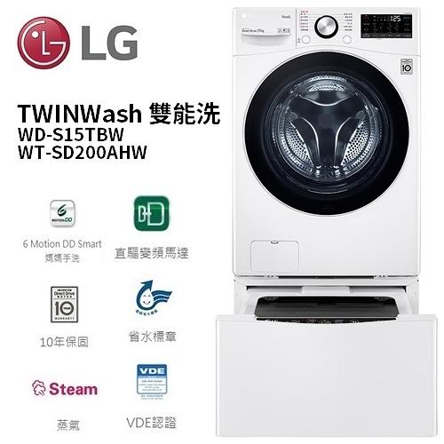 【24期0利率+基本安裝】LG 樂金WD-S15TBW + WT-SD200AHW TWINWash 雙能洗 (蒸洗脫) 冰磁白15公斤+2公斤