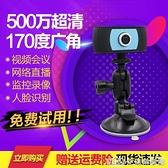 1080P超清170度廣角QQ電腦臺式直播教學視頻會議USB攝像頭免驅動 樂事館新品