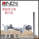 《優惠組合價》螢幕長旋臂式支臂 + C型夾鉗式支桿 45CM(40696+40692)