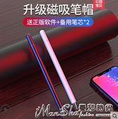 觸控筆細頭IPAD筆觸控筆觸屏手機通用蘋果安卓畫畫手寫繪畫筆平板觸摸 【驚喜價格】