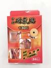 金牌磁氣貼1300高斯24枚 [仁仁保健藥妝]