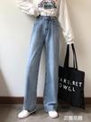 秋季新款2019韓版寬鬆褲子闊腿褲高腰拖地褲長褲直筒牛仔褲女『艾麗花園』