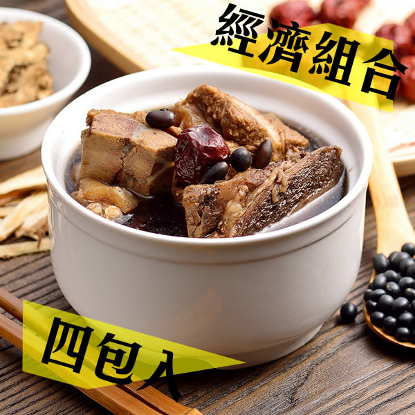 小資首選經濟煲 黑豆排骨湯(4入)