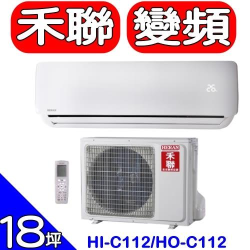 HERAN禾聯【HI-C112/HO-C112】《變頻》分離式冷氣