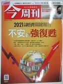【書寶二手書T1/雜誌期刊_I86】今周刊_1251期(2020/12/14-20)_不安的強復甦