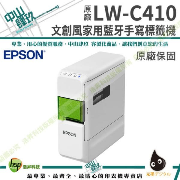 【限時促銷↘2688】EPSON LW-C410 文創風家用藍芽手寫標籤機