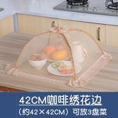 菜罩可摺疊蓋菜罩小號食物罩飯菜罩迷你剩菜罩小桌罩餐桌罩家用igo    西城故事