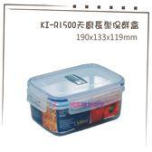 【我們網路購物商城】聯府 KI-R1500天廚長型保鮮盒 保鮮盒 微波 保鮮
