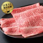 【任選599免運】日本A5純種黑毛和牛凝脂霜降火鍋肉片(200公克/1盒)