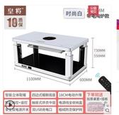 皇將電動升降取暖茶幾電暖桌烤火桌家用多功能取暖器電暖爐烤火爐 8號店WJ