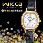 【獨家販售】New wicca X Festaria  聯名款 KP2-523-12