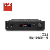 【夜間特賣】NAD 數位 類比兩用綜合擴大機 C368