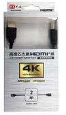 【中將3C】PX大通 HDMI高速乙太網3D超高解析 1.4版影音傳輸線 2米   .HDMI-2MS