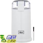 [東京直購] Melitta MJ-516 白色 電動磨豆機 咖啡研磨機 手持 易收納 磨咖啡豆