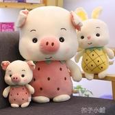 可愛小豬公仔玩偶睡覺抱枕小兔子毛絨玩具布娃娃枕頭吉祥物抖音 扣子小鋪