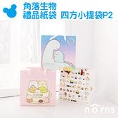 Norns【角落生物禮品紙袋 四方小提袋P2】15X15 手提袋san-x正版 禮物 角落小夥伴 包裝袋