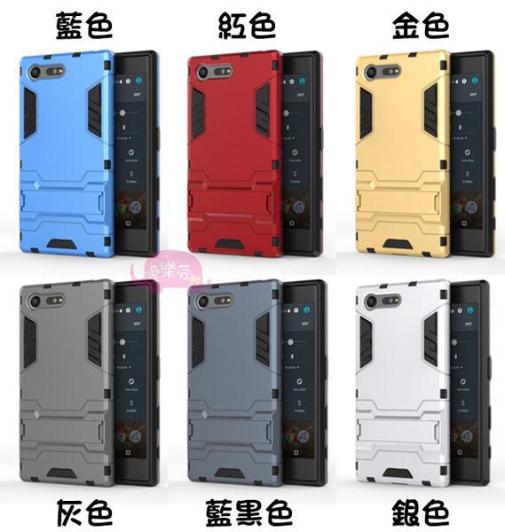 Sony X Compact F5321 鎧甲系列保護殼 自帶支架 變形盔甲手機殼 二合一手機套 全包款保護套 鋼鐵俠