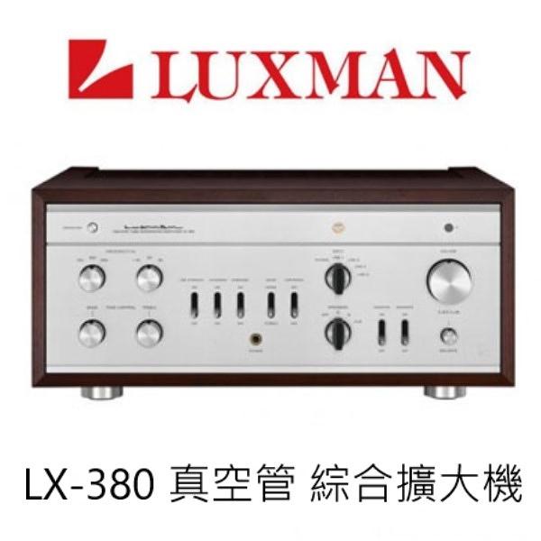 【獨家販售+24期0利率】LUXMAN 台灣總代理 LX-380 綜合擴大機 木盒 真空管 公司貨
