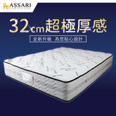 ASSARI-雷伊乳膠竹碳紗強化側邊獨立筒床墊(單人3尺)
