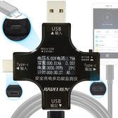 五口usb多功能監測充電電流/電壓檢測器 檢測儀 電源測試 充電檢測