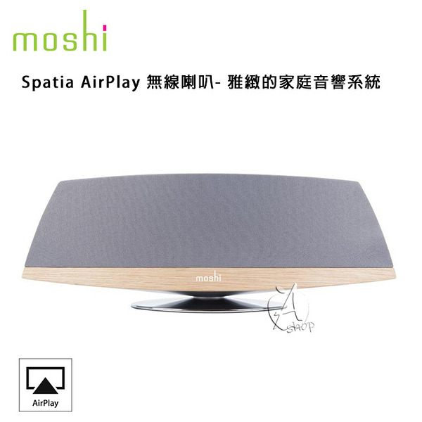 【A Shop】 Moshi Spatia AirPlay 無線喇叭 For iPhone Xs/XS Max/XR/X/8/7/iPad Pro/iPad Air