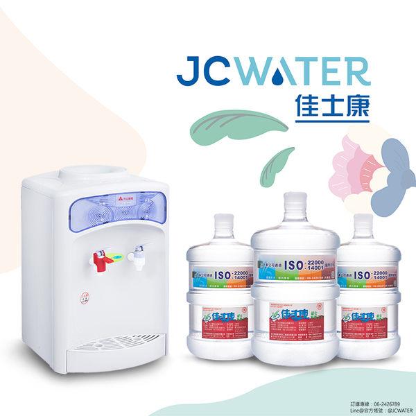 元山 桌上溫熱桶裝式飲水機 搭配20桶金字塔能量水 熱銷免運商品價