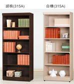 【新北大】✪ 無抽開放式2.6尺書櫃(315A)L215-3 白橡 / L216-8 胡桃-18購