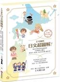 (二手書)王可樂的日文超圖解!抓出自學最容易搞混的100個核心觀念,將單字、助詞..